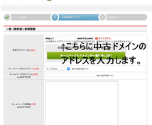 FC2ホームページの無料中古ドメインを紹介します FC2ホームページの無料中古ドメインを紹介します