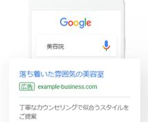 お得 広告代込 Google広告で1週間宣伝します 【お試し価格】7500円分のリスティング広告代込み