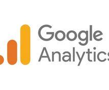 GoogleAnalytics設定を代行します 【11月中60%オフ】アクセス解析設定代行プラン