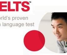 IELTS試験を受ける方に対策&Writingのアドバイスします。