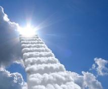 あなたの魂を良き方向へと導きます 〜幸せへの近道〜「因果因縁」の軌道修正