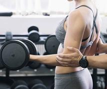 目的に合わせたトレーニングメニュー作成します ダイエット、姿勢改善、美尻美脚etc...ご相談ください!