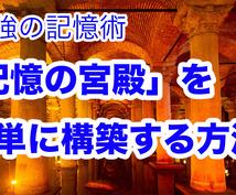 最強の記憶術「記憶の宮殿」を簡単に作る方法教えます 受験勉強や資格の為の知識を効率よく記憶したい方にオススメ!!