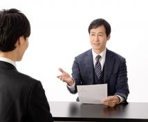 新卒 希望の会社に合格する面接対策を教えます 希望会社ピンポイントに絞って面接のプロが完全対策を教えます