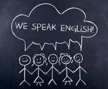 あなたの英語学習をサポート!話せる英語を教えます TOEIC満点、英語部部長があなたの英語学習をサポート!