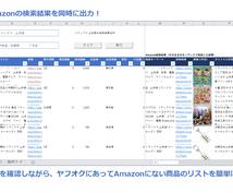 ヤフオク仕入アマゾン販売をサポートします ヤフオクにあってAmazonにない商品のリストが作成できます