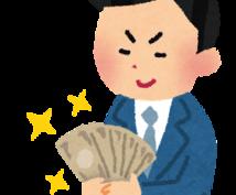 1~2日、約3時間の作業で5万円以上をゲットする方法を教えます!