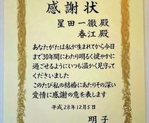 表彰状、感謝状を全文筆耕します お世話になった方に感謝の気持ちを賞状で伝えてみませんか?