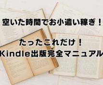 趣味をお金に変えるKindle出版方法を教えます あなたの趣味や得意をKindleで公開し印税を稼ぎませんか?