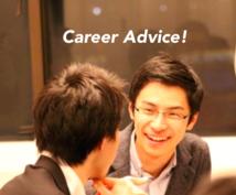 20代向けのキャリア相談にのります 転職or現職?フリーランスor会社員?それとも海外もあり?