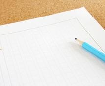文章校正のご依頼承ります 創作、論文、その他、どんな文章でもお気軽にご相談ください。