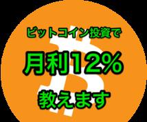 初期設定のみ!仮想通貨での月利12%投資公開します 【マスター1】の実績でサポートいたします♪