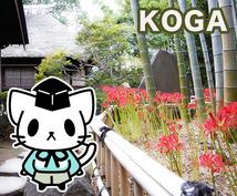 茨城県古河市非公認ご当地キャラクター・こがにゃんこの作者が古河観光プランの相談にのります