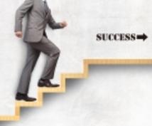 目標達成させます 自分が掲げた目標を挫折せず達成できる方法