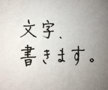 用途なんでもOK!文字、書きます 文字書くのが苦手な方、不安な方、私に書かせてください!