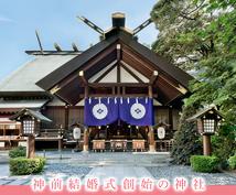 東京最大パワースポットでの代理参拝致します 片思いを必ず成就したい方に・・