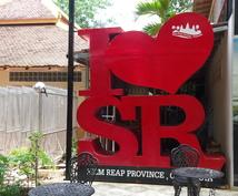 カンボジアひとり旅アドバイスできます カンボジア(シェムリアップ)の魅力伝えます!