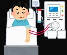 人工透析患者の心理カウンセリングを行っております クリニックや病院での人間関係のトラブル解消に(^o^)