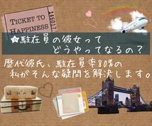 日本人海外駐在員の彼女になった方法教えます 私、歴代彼氏80%が海外駐在員の日本人彼氏!その秘策を公表!