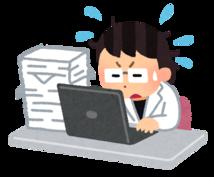 エクセル文書代筆承ります 手書きメモや印刷物からの文書ファイル化でご面倒はないですか?