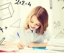 小中高までの、英語、数学、理科(科学、生物)のテスト対策!