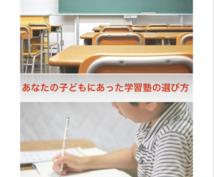 あなたの子どもにあった学習塾の選び方を教えます プロの学習塾講師がお子さんにぴったりの学習塾の見つけ方を伝授