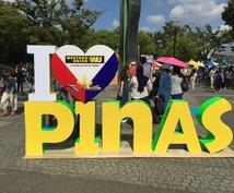 フィリピーナに関する恋愛、結婚の悩みを解決します。