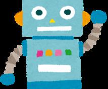 完全オーダーメイドのLineのBot作成します お店の宣伝やアピールにいかがでしょうか?
