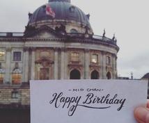 名前入り一言メッセージカードを海外からお届けします 特別なカードを用意したいあなたへ