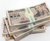 お金のからくり教えます これを知るとお金の考え方が一変します。