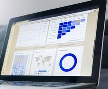 データ集計・クロス集計・発表資料作成承ります データに基づくプレゼンは見た目が9割!