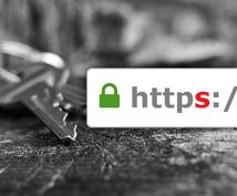 常時SSL(https)を定額で代行します サイト丸ごと定額5,000円!