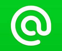 LINE友達数15万人のアカウントで拡散します ブログ、YouTubeで集客がしたい人へ