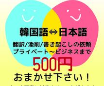 【日⇔韓】翻訳/添削/書き起こし、500円でおまかせあれ!ネイティブが承ります★