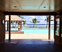 グアムでの旅行スケジュールをお立てします。