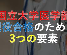 国立医学部現役合格のための3つの大原則を教えます たった3つのことを意識するだけで医学部に現役合格!?