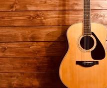 歌の伴奏〜ギターソロまで   アコギの演奏します ナチュラルなアコースティックギターの音を