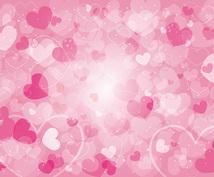 縁結び、出会い、恋愛上昇アチューンメントを施します 良い出会いを引寄せると共にブロック解除も施します