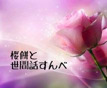 いろんなオラクルカードを使って【桜餅と世間話すんべ】※リピ様限定!