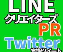 LINEクリエイターズスタンプ・着せかえ 【Twitter定期ツイート】【宣伝・拡散】