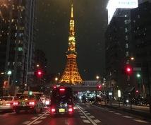 東京都内あなたの代わりに行って来ます この場所のあれ!写真撮って来て!!!