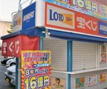 ロト7、同じ売り場から1等8億円が2口出た。では買いに行こう