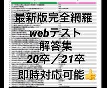 webテスト(適性検査)の解答を差し上げますます 20卒21卒Webテスト解答集 玉手箱・SPI・GAB等々