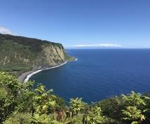 ハワイの費用を旅行代理店より安くします 現地で充実した時間を過ごしたいあなたへ