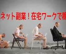 【初心者必見!!】 在宅でもラクラク安心の副業!!