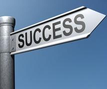 成功者になる最短ルート教えます 現状を打破し、明るい未来を切り開きましょう!