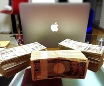 3日で500万にします 本気で稼ぎたい人は連絡待ってます。