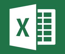 Excelのデータベース・テーブルを作成します