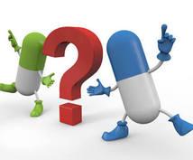 お薬やサプリメントの期待される効果、注意すべき副作用についてご説明します。