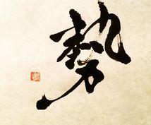 グッとくる!あなただけへの一文字をお書きします あなたの好きなその文字は、あなたを導いてくれる文字。